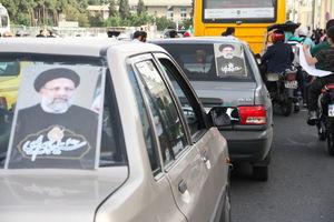 سونامی حامیان رئیسی در تهران