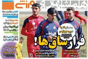 عکس/ روزنامه های ورزشی چهارشنبه ۲۷ اردیبهشت