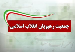 کاظمی سخنگوی جمعیت رهپویان انقلاب اسلامی شد