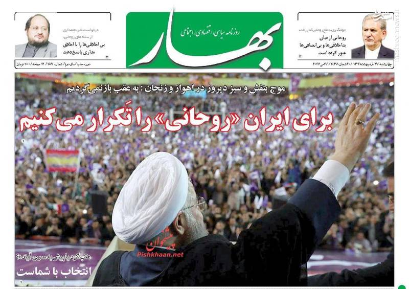 عکس/صفحه نخست روزنامه های چهارشنبه 27 اردیبهشت