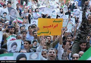 تجمع هواداران سید ابراهیم رئیسی در خرم آباد