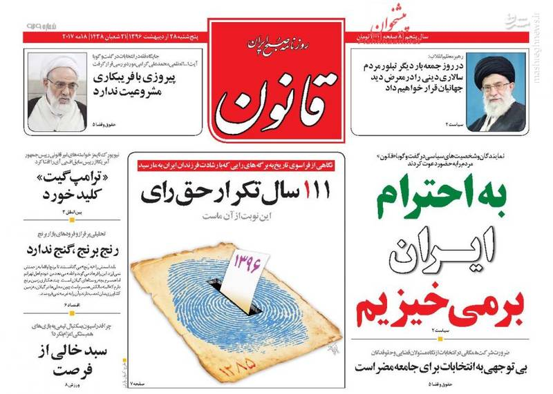 صفحه نخست روزنامه های پنجشنبه ۲۸ اردیبهشت