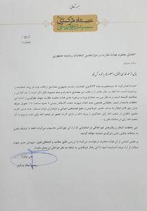 عکس/ واکنش ستاد انتخاباتی رئیسی به تخلفات در انتخابات
