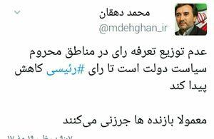 عکس/ واکنش رئیس ستاد قالیباف به تخلفات وزارت کشور