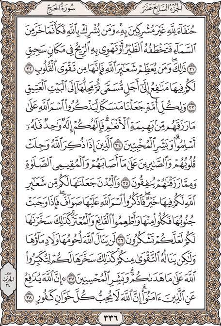 قرآن 336