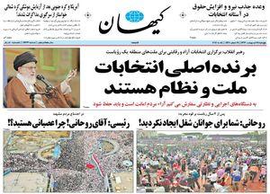 عکس/صفحه نخست روزنامه های شنبه ۳۰ اردیبهشت