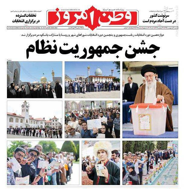 جشن جمهوریت نظام