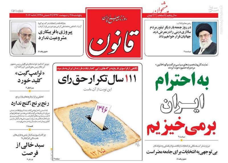 صفحه نخست روزنامه های شنبه ۳۰ اردیبهشت