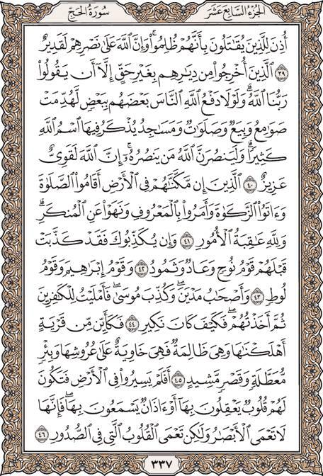 قرآن 337