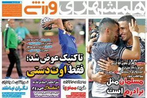 عکس/ روزنامه های ورزشی یکشنبه 31 اردیبهشت
