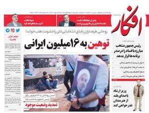 عکس/ روزنامههای یکشنبه 31 اردیبهشت