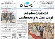 صفحه نخست روزنامه های دوشنبه ۱ خرداد