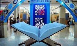 تعویق دوباره افتتاحیه نمایشگاه بین اللمی قرآن کریم