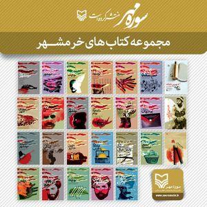 عکس / همه کتاب های یک ناشر درباره خرمشهر