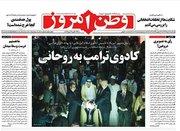 عکس/ روزنامههای سه شنبه2 خرداد