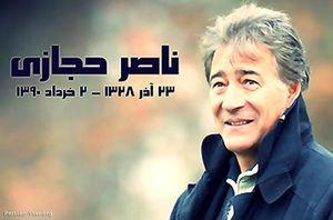 عکس/ پست آتیلا حجازی بعد از برتری استقلال