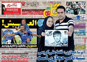 عکس/ روزنامه های ورزشی سه شنبه 2 خرداد
