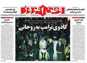 عکس/ روزنامههای سه شنبه 2 خرداد
