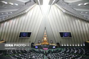 جلسه علنی امروز مجلس شورای اسلامی