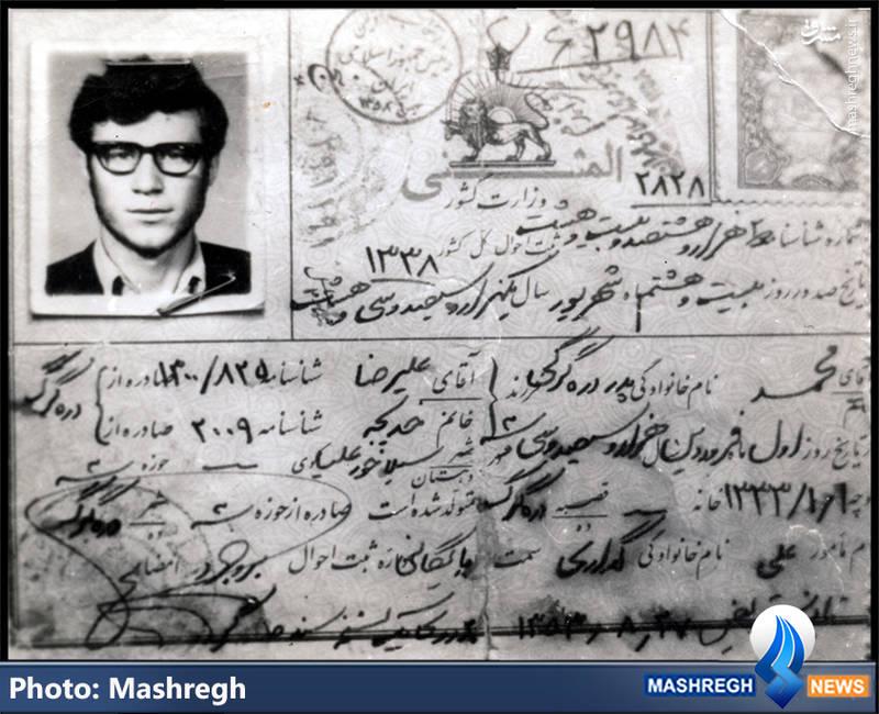 کلیشه ی شناس نامه ی محمد بروجردی