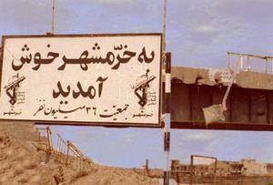 عکس/ وقتی تابلوی خرمشهر تغییر کرد