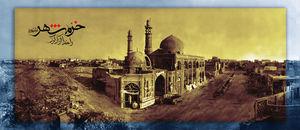 صوت/ سرود خاطره انگیز ایام آزادی خرمشهر