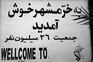 قبل از آزادسازی خرمشهر به سفرای ما وقت ملاقات نمیدادند