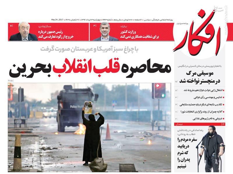 محاصره قلب انقلاب بحرین