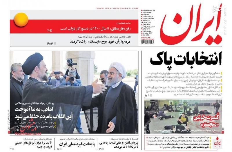 صفحه نخست روزنامه های چهارشنبه ۳ خرداد