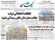 عکس/ روزنامههای پنجشنبه 4 خرداد
