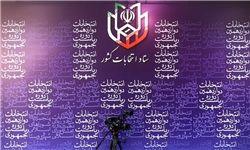 آرای 16 شهرستان استان تهران به 4 نامزد ریاست جمهوری به تفکیک +جدول