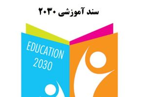 مصوبهای لازم اما ناکافی درخصوص سند ۲۰۳۰