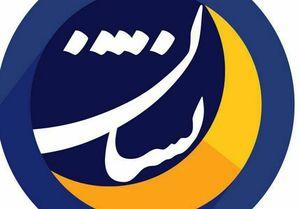 نخستین قسمت برنامه «ماه نشان » امشب به روی آنتن شبکه قرآن میرود