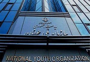 سازمان ملی جوانان