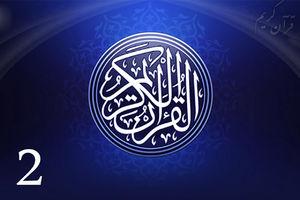 صوت/ جزء دوم قرآن کریم