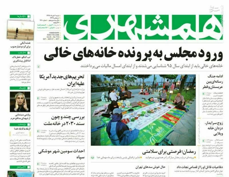 روزنامه های شنبه 6 خرداد