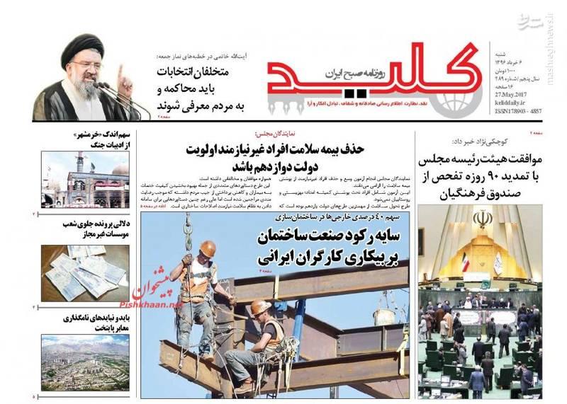 عکس/ روزنامههای شنبه 6 خرداد