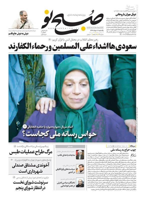 حواس رسانه ملی کجاست؟