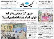 صفحه نخست روزنامه های یکشنبه ۷ خرداد