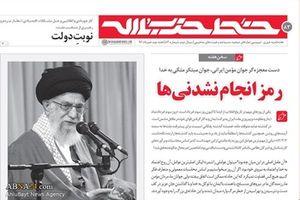 شماره ۸۳ نشریه خط حزبالله منتشر شد+دانلود