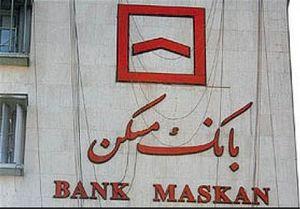 یک سوال از بانک مسکن