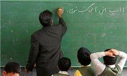 آخرین وضعیت افزایش حقوق فرهنگیان تا پایان سال