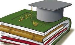 اعطای تسهیلات ویژه به دانشجویان برتر