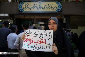 عکس/ تجمع دانشجویی مقابل شورای عالی انقلاب فرهنگی