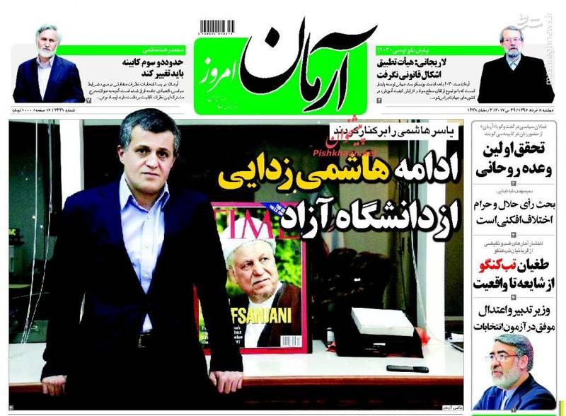 عکس/صفحه نخست روزنامه های دوشنبه 8 خرداد