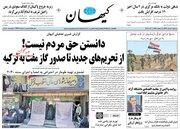 صفحه نخست روزنامه های سه شنبه ۹ خرداد
