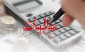 اصلاح نظام مالیاتی به کدام سمت و سو می رود؟!