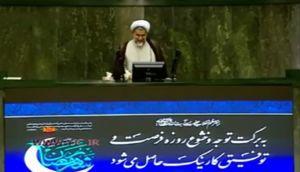 فیلم/ سوتی جالب نماینده مجلس و واکنش لاریجانی