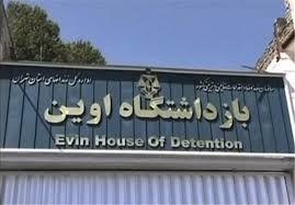 زندان اوین نمایه