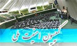 جلسه بدون نتیجه کمیسیون امنیت درباره FATF